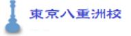 中国語教室ビーチャイニーズ東京八重洲校